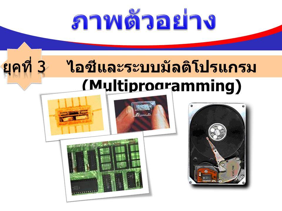 ไอซีและระบบมัลติโปรแกรม (Multiprogramming)