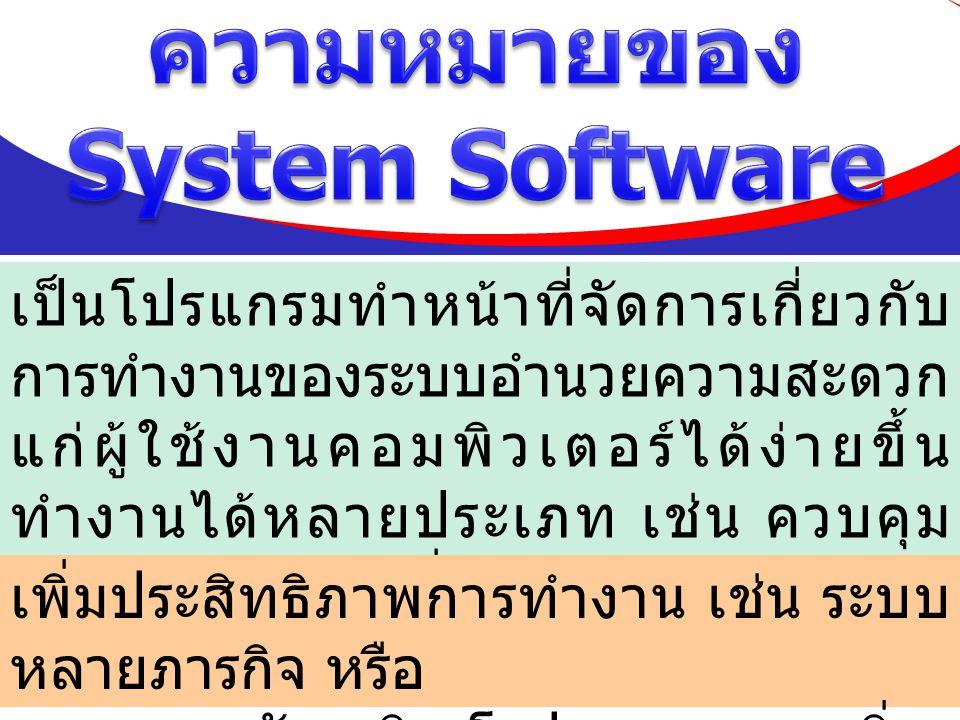 ความหมายของ System Software