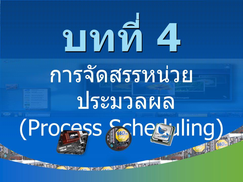 การจัดสรรหน่วยประมวลผล (Process Scheduling)