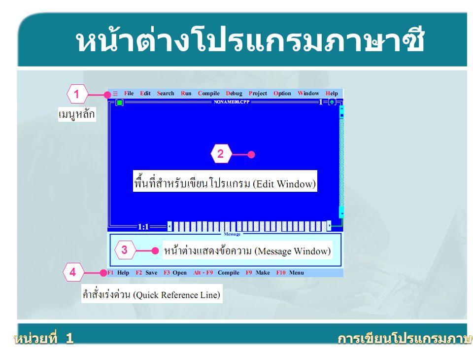 หน้าต่างโปรแกรมภาษาซี