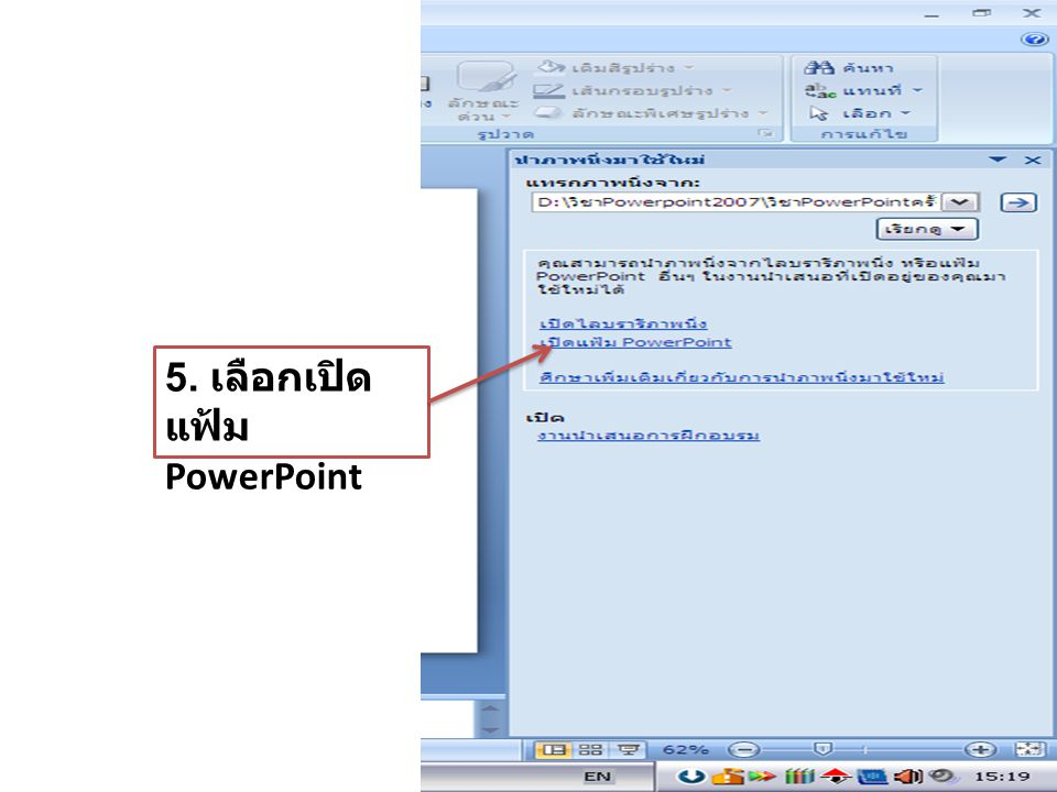 5. เลือกเปิดแฟ้ม PowerPoint