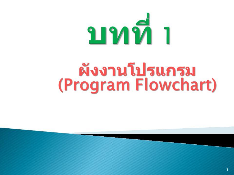 ผังงานโปรแกรม (Program Flowchart)