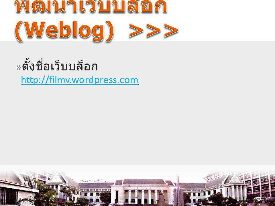 พัฒนาเว็บบล็อก (Weblog) >>>