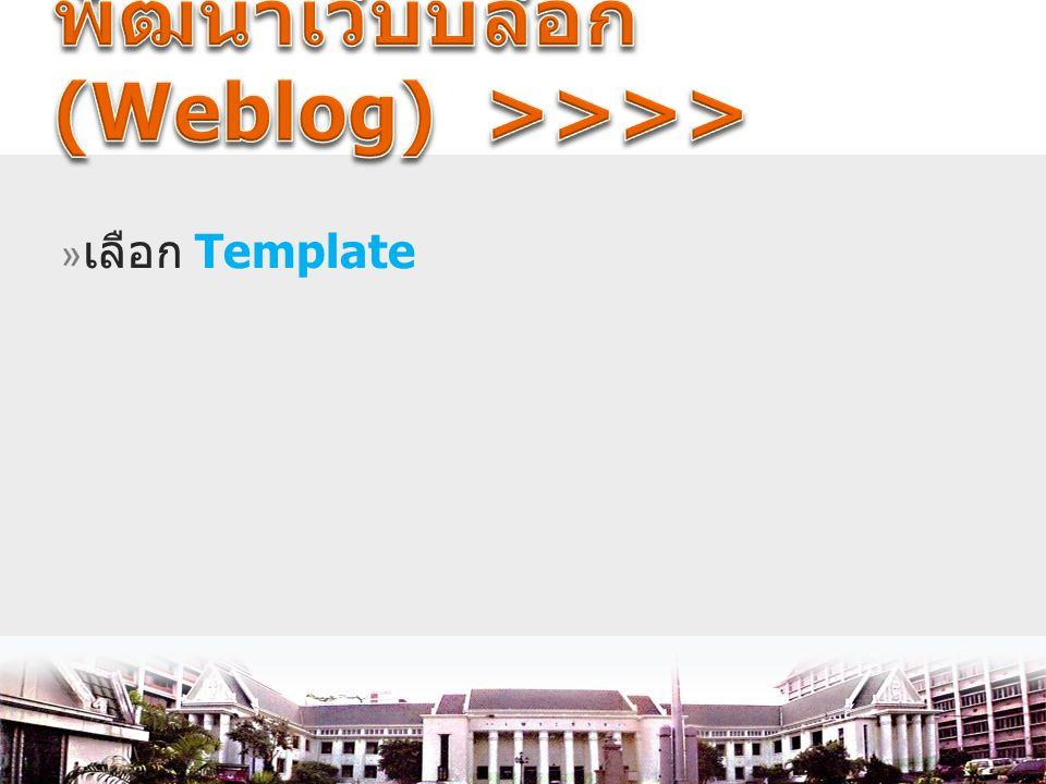 พัฒนาเว็บบล็อก (Weblog) >>>>