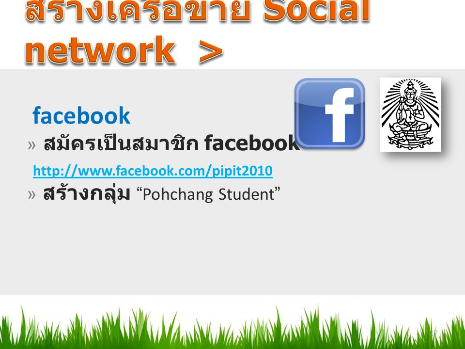 สร้างเครือข่าย Social network >