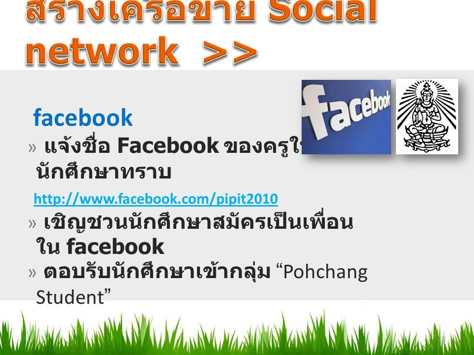 สร้างเครือข่าย Social network >>