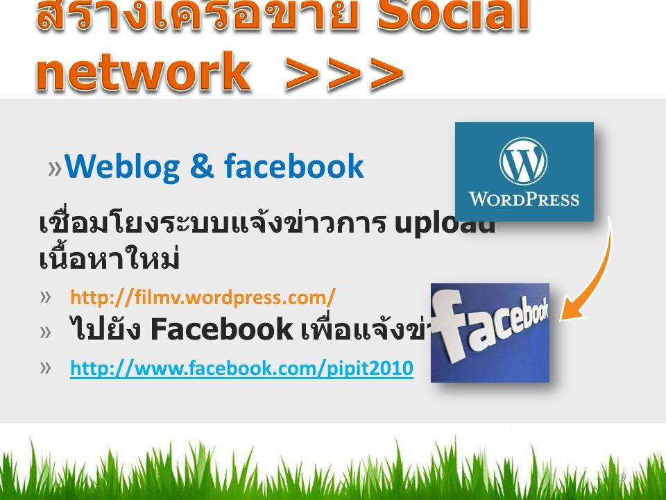 สร้างเครือข่าย Social network >>>