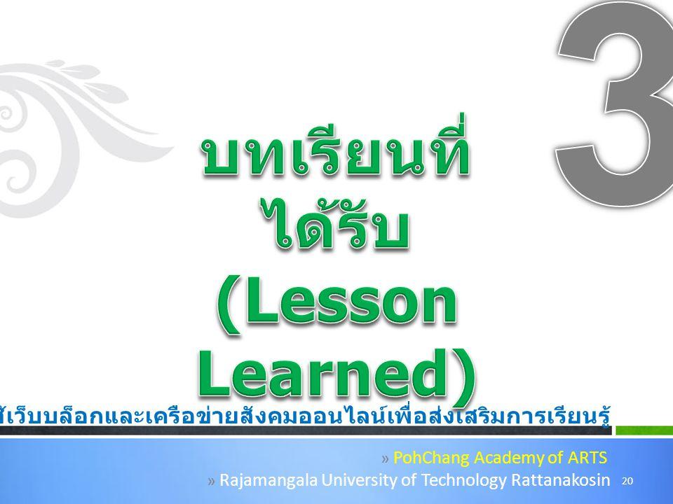 3 บทเรียนที่ได้รับ (Lesson Learned)