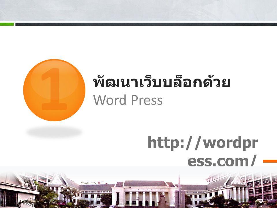 พัฒนาเว็บบล็อกด้วย Word Press