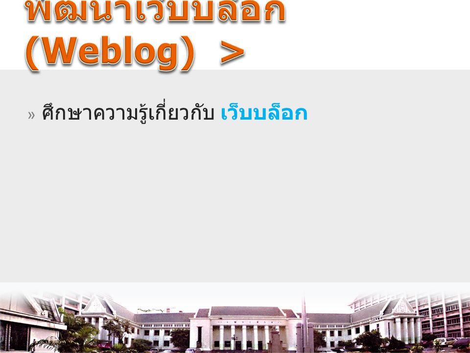 พัฒนาเว็บบล็อก (Weblog) >