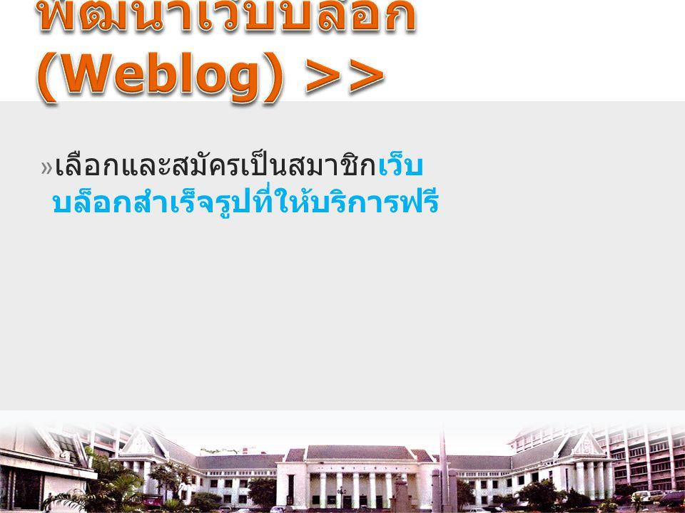 พัฒนาเว็บบล็อก (Weblog) >>