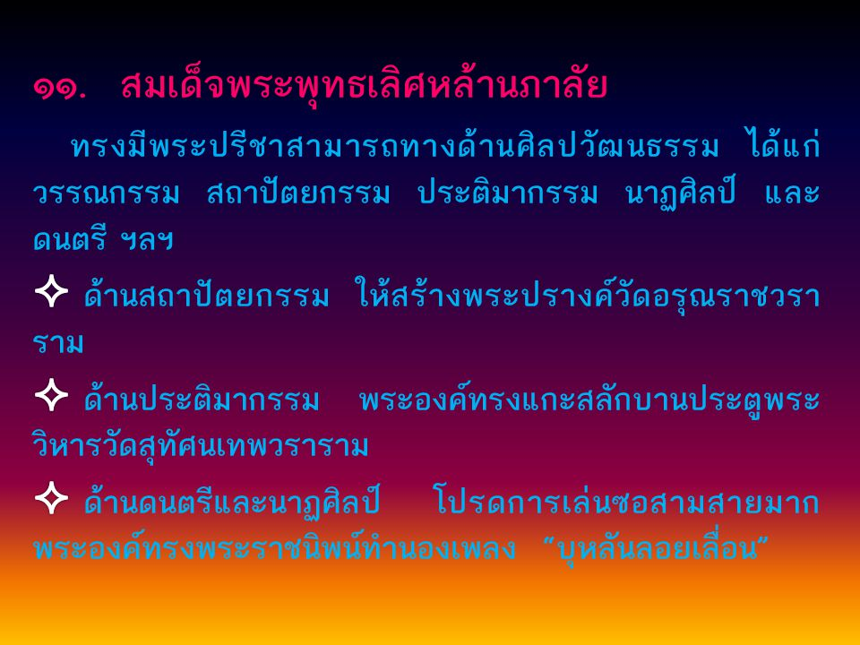 ๑๑. สมเด็จพระพุทธเลิศหล้านภาลัย