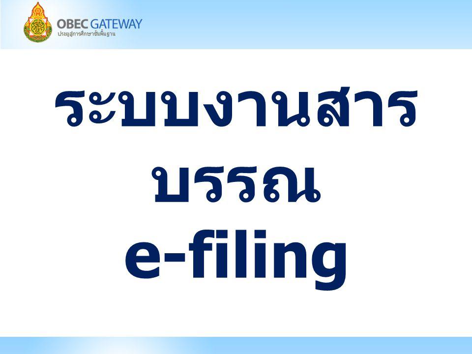 ระบบงานสารบรรณ e-filing