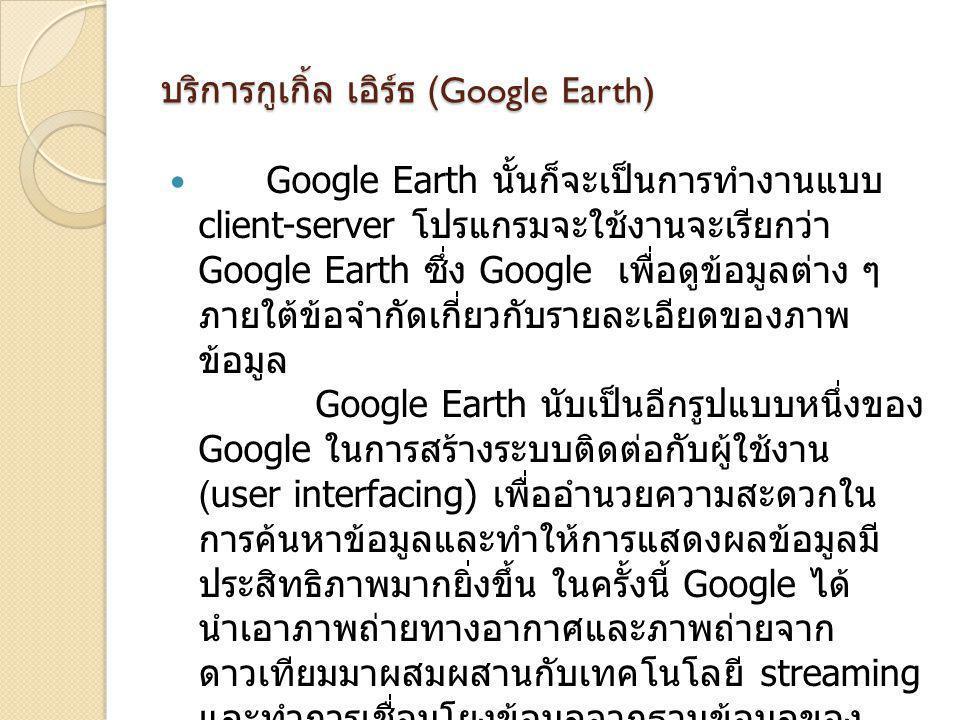 บริการกูเกิ้ล เอิร์ธ (Google Earth)