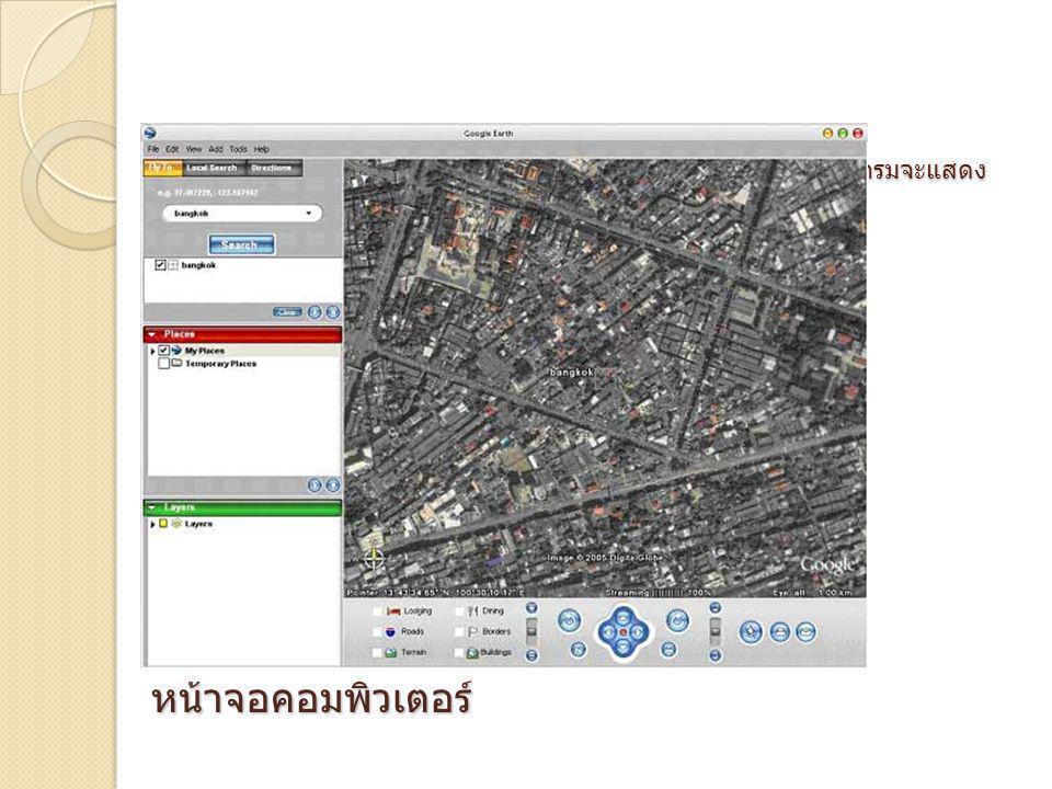 ภายหลังจากกดปุ่ม Search คำว่า bangkok (แบบ Fly to) โปรแกรมจะแสดงภาพของสิ่งที่เราค้นหา