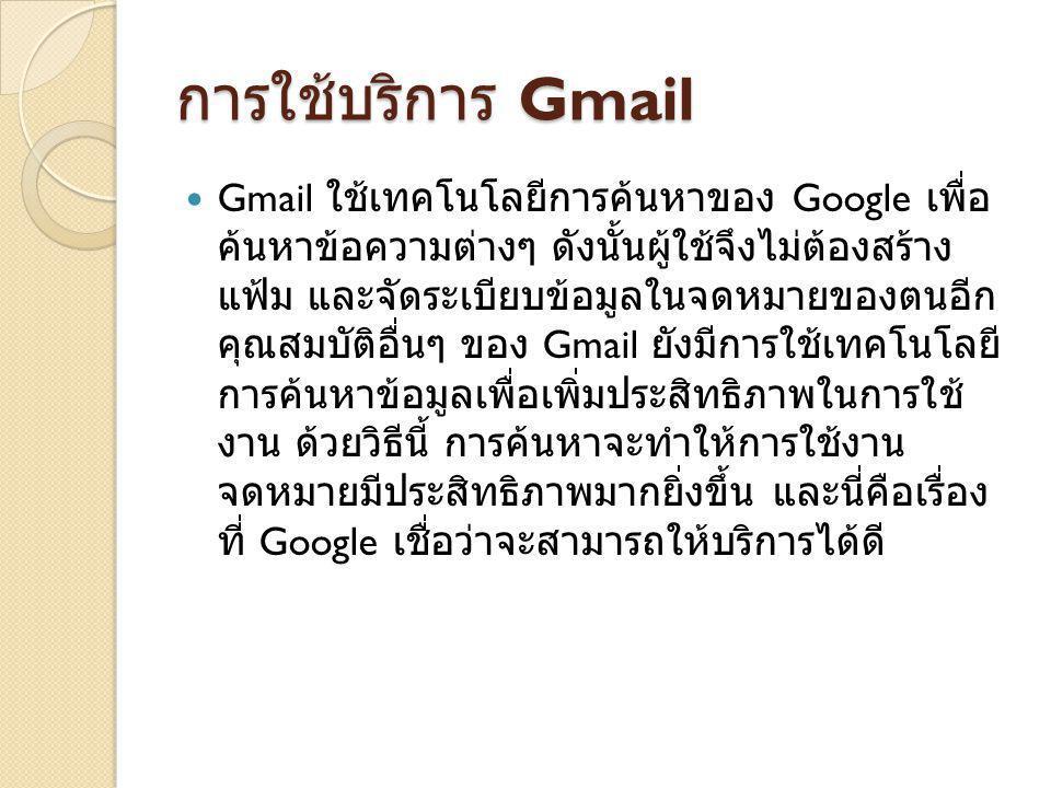 การใช้บริการ Gmail