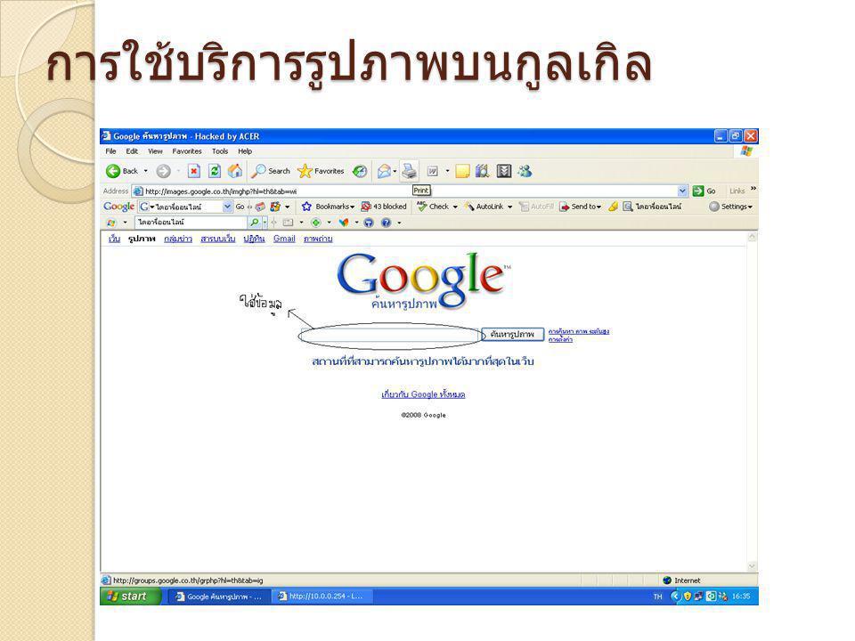 การใช้บริการรูปภาพบนกูลเกิล