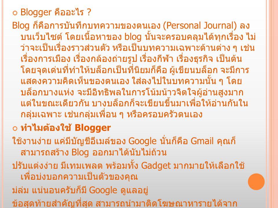 Blogger คืออะไร