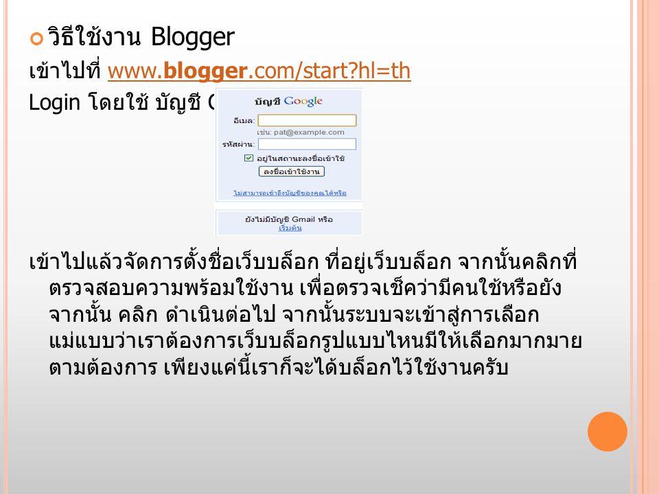 วิธีใช้งาน Blogger เข้าไปที่ www.blogger.com/start hl=th