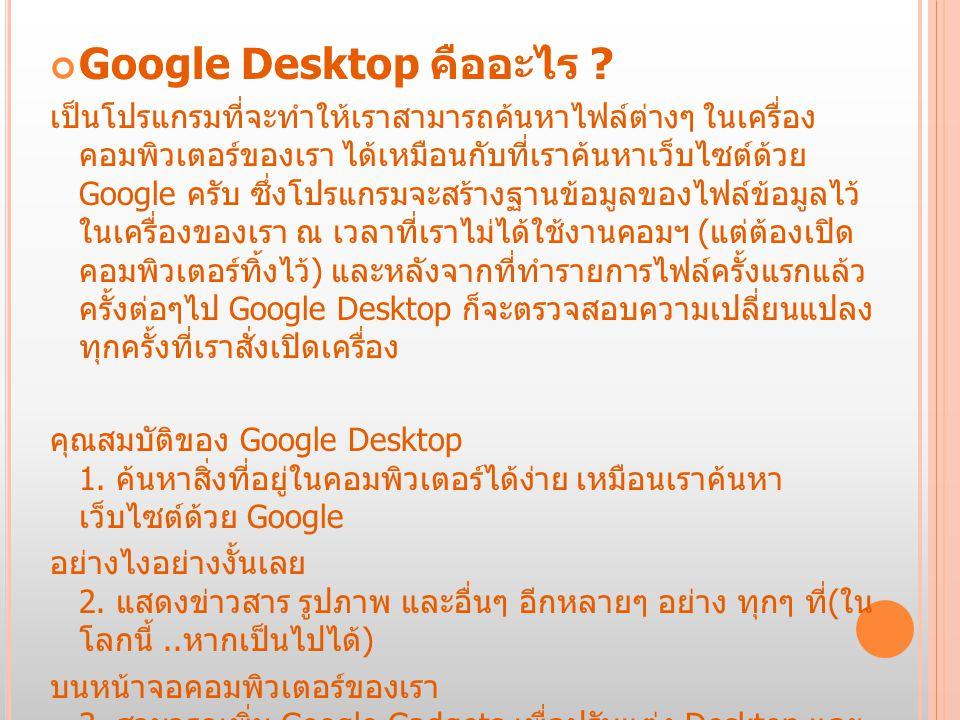 Google Desktop คืออะไร