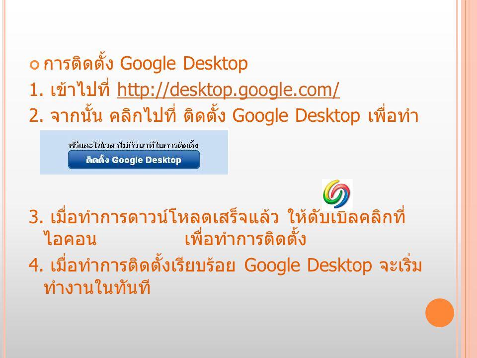 การติดตั้ง Google Desktop