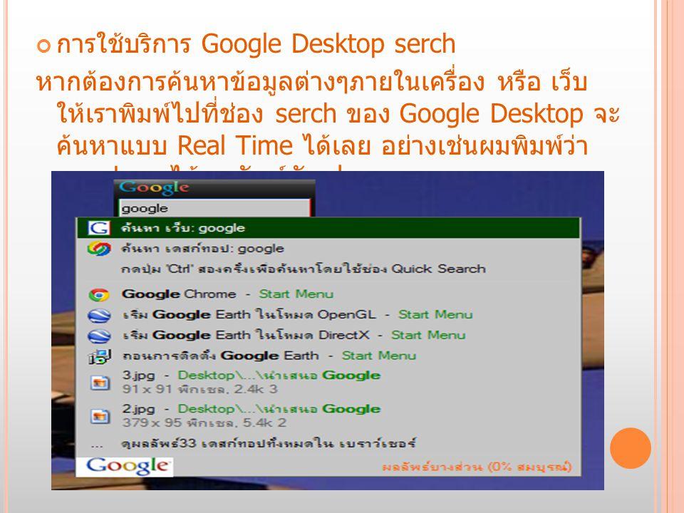 การใช้บริการ Google Desktop serch