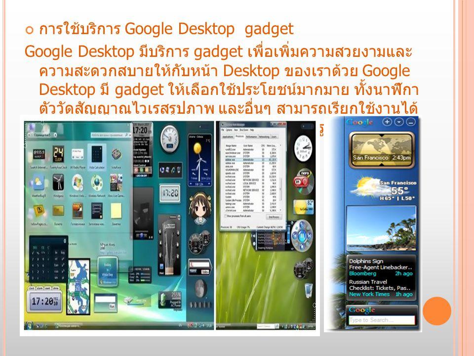 การใช้บริการ Google Desktop gadget