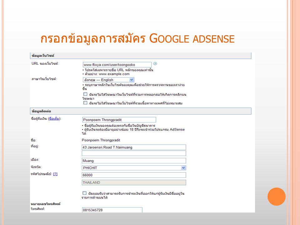 กรอกข้อมูลการสมัคร Google adsense