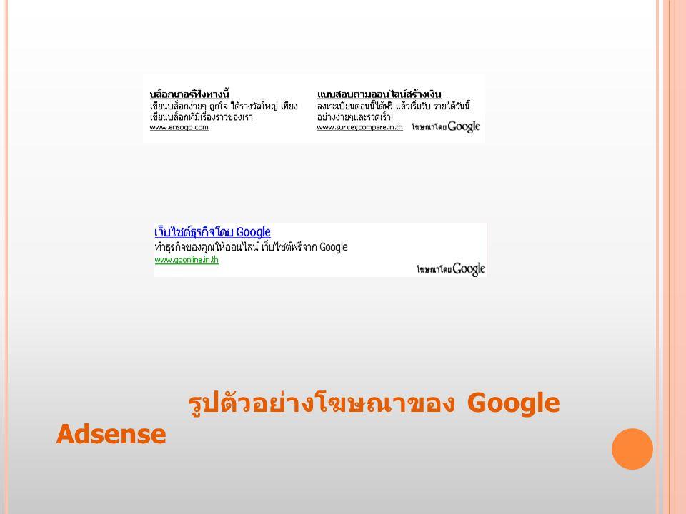 รูปตัวอย่างโฆษณาของ Google Adsense