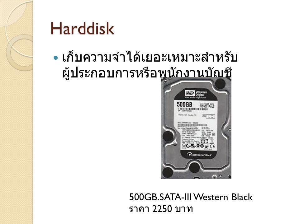 Harddisk เก็บความจำได้เยอะเหมาะสำหรับผู้ประกอบการหรือพนักงาน บัญชี