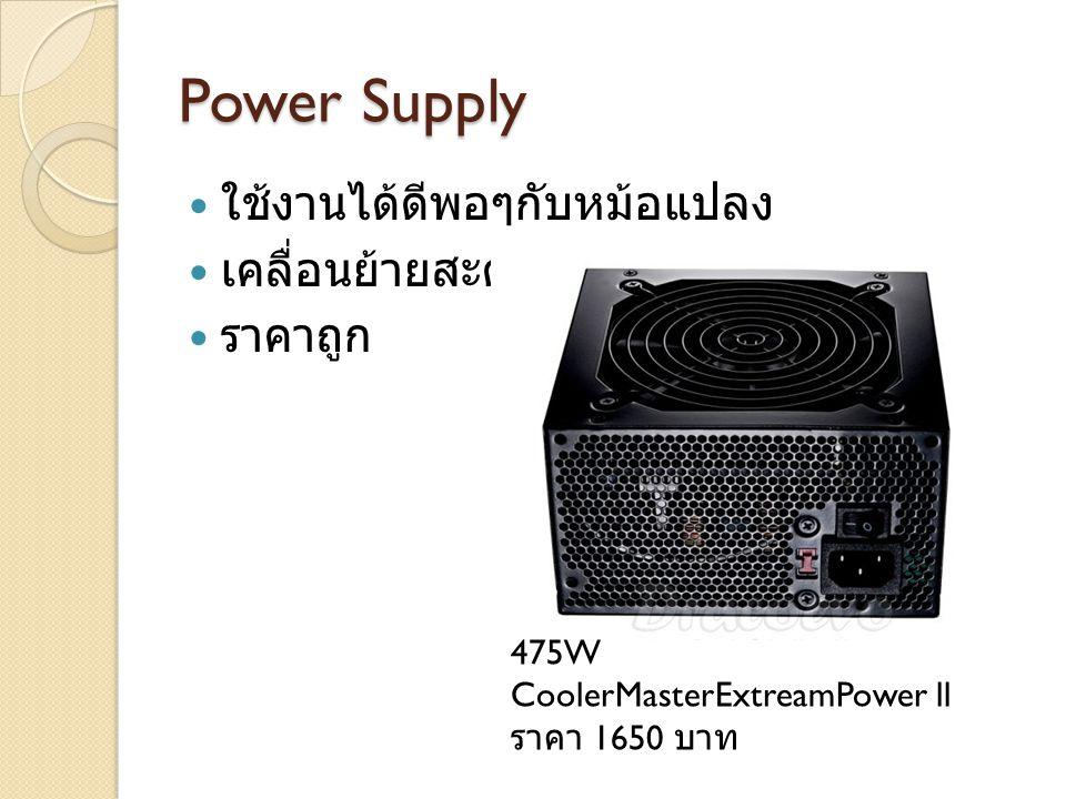 Power Supply ใช้งานได้ดีพอๆกับหม้อแปลง เคลื่อนย้ายสะดวก ราคาถูก