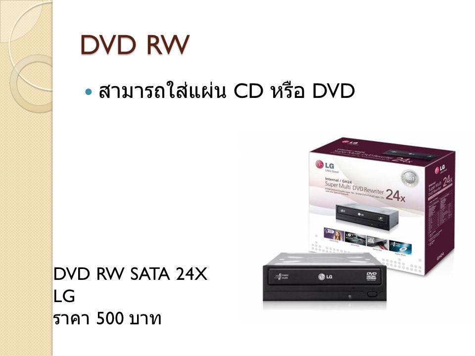 DVD RW สามารถใส่แผ่น CD หรือ DVD DVD RW SATA 24X LG ราคา 500 บาท