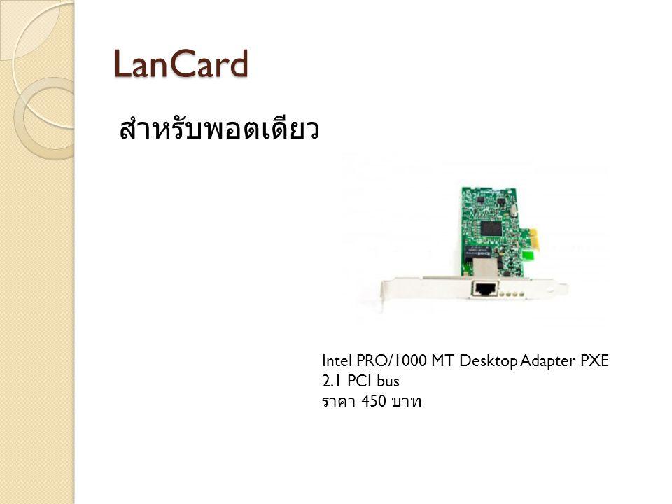LanCard สำหรับพอตเดียว