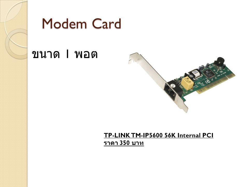 Modem Card ขนาด 1 พอต TP-LINK TM-IP5600 56K Internal PCI ราคา 350 บาท