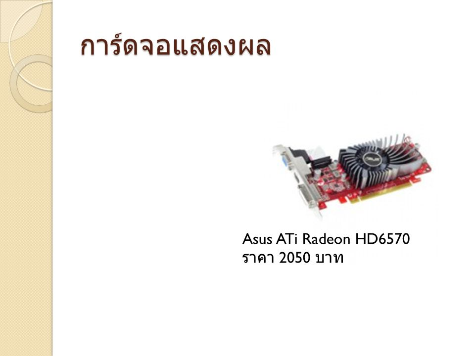 การ์ดจอแสดงผล Asus ATi Radeon HD6570 ราคา 2050 บาท