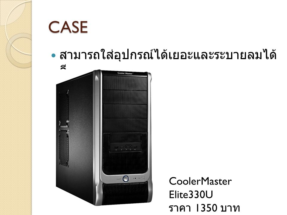 CASE สามารถใส่อุปกรณ์ได้เยอะและระบายลมได้ดี CoolerMaster Elite330U