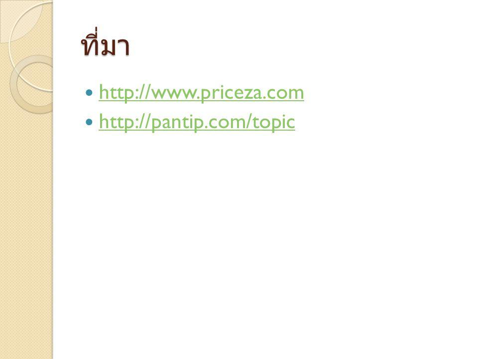 ที่มา http://www.priceza.com http://pantip.com/topic