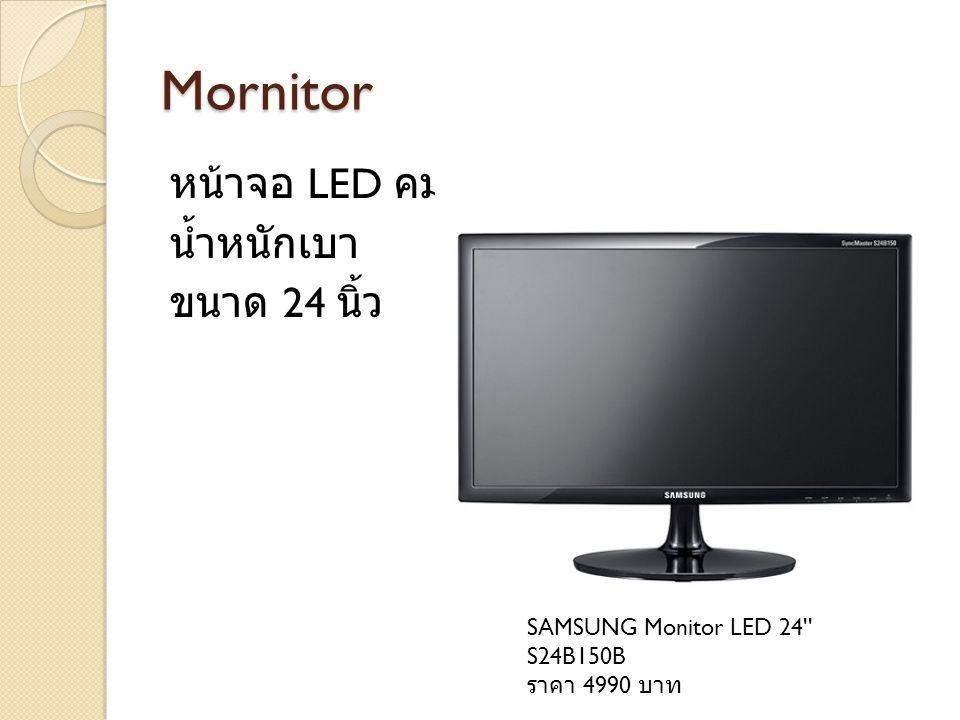 Mornitor หน้าจอ LED คมชัด น้ำหนักเบา ขนาด 24 นิ้ว