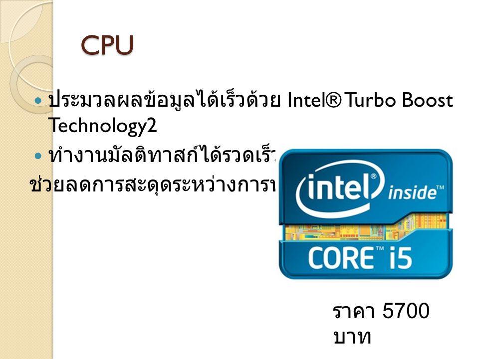 CPU ประมวลผลข้อมูลได้เร็วด้วย Intel® Turbo Boost Technology2