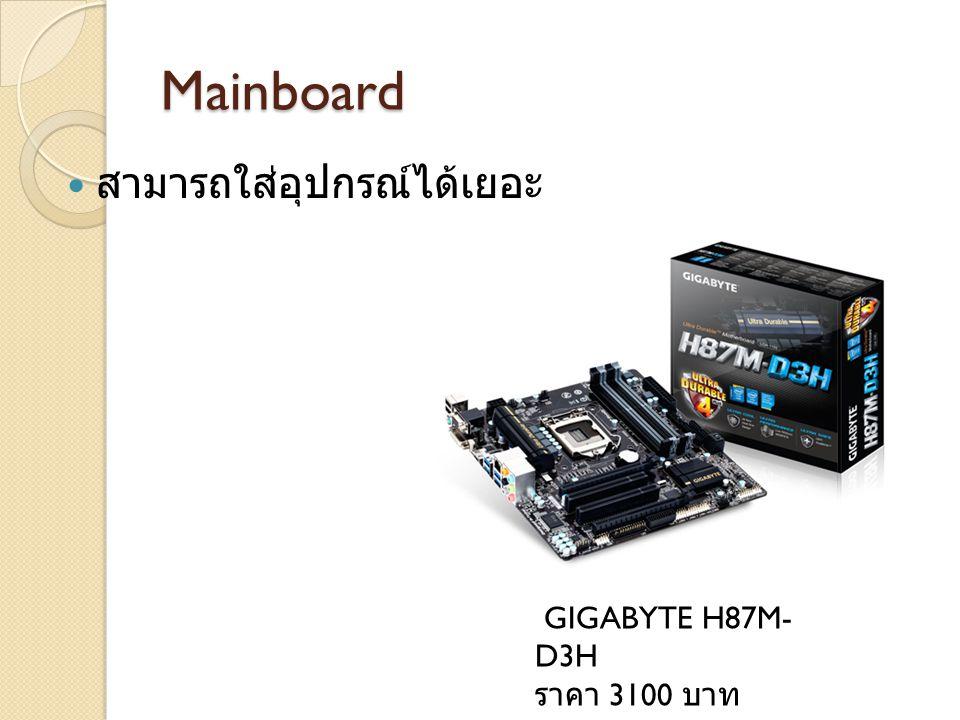 Mainboard สามารถใส่อุปกรณ์ได้เยอะ GIGABYTE H87M-D3H ราคา 3100 บาท