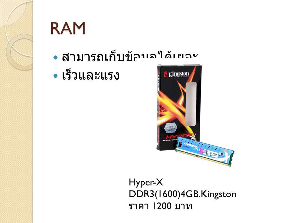 RAM สามารถเก็บข้อมูลได้เยอะ เร็วและแรง Hyper-X DDR3(1600)4GB.Kingston
