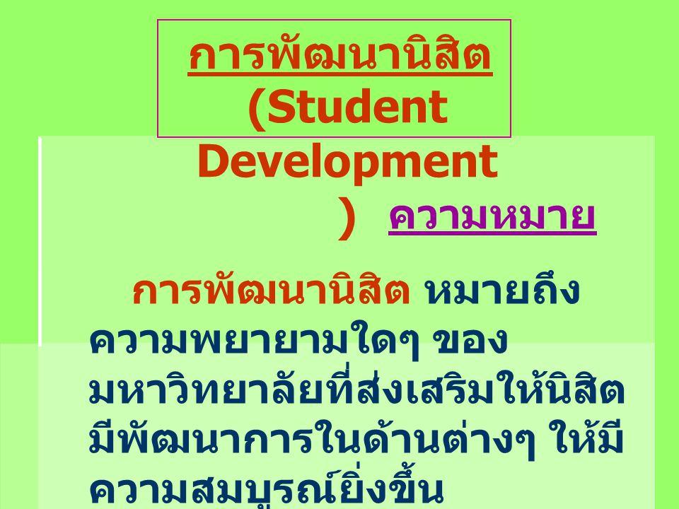การพัฒนานิสิต (Student Development)