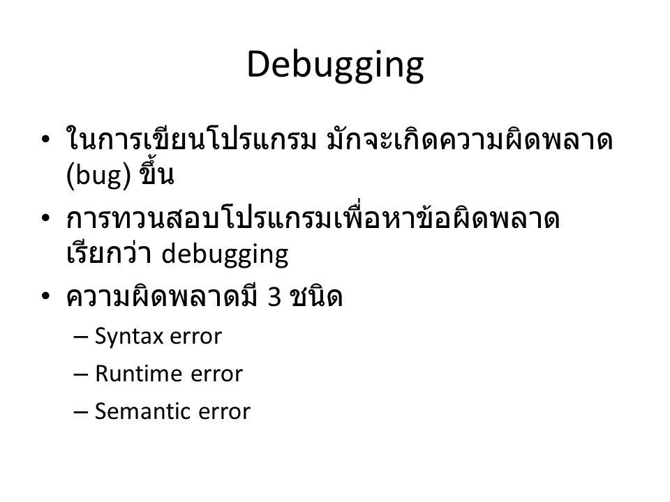Debugging ในการเขียนโปรแกรม มักจะเกิดความผิดพลาด (bug) ขึ้น