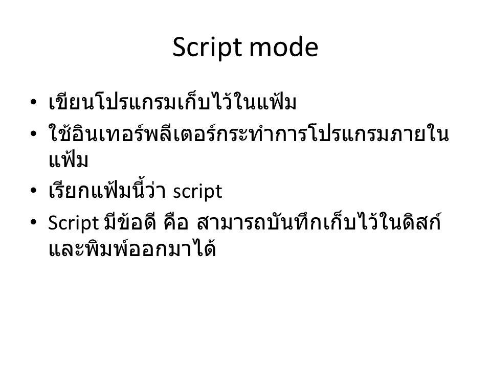 Script mode เขียนโปรแกรมเก็บไว้ในแฟ้ม