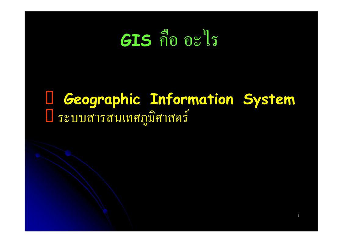 ª Geographic Information System ª ระบบสารสนเทศภูมิศาสตร์