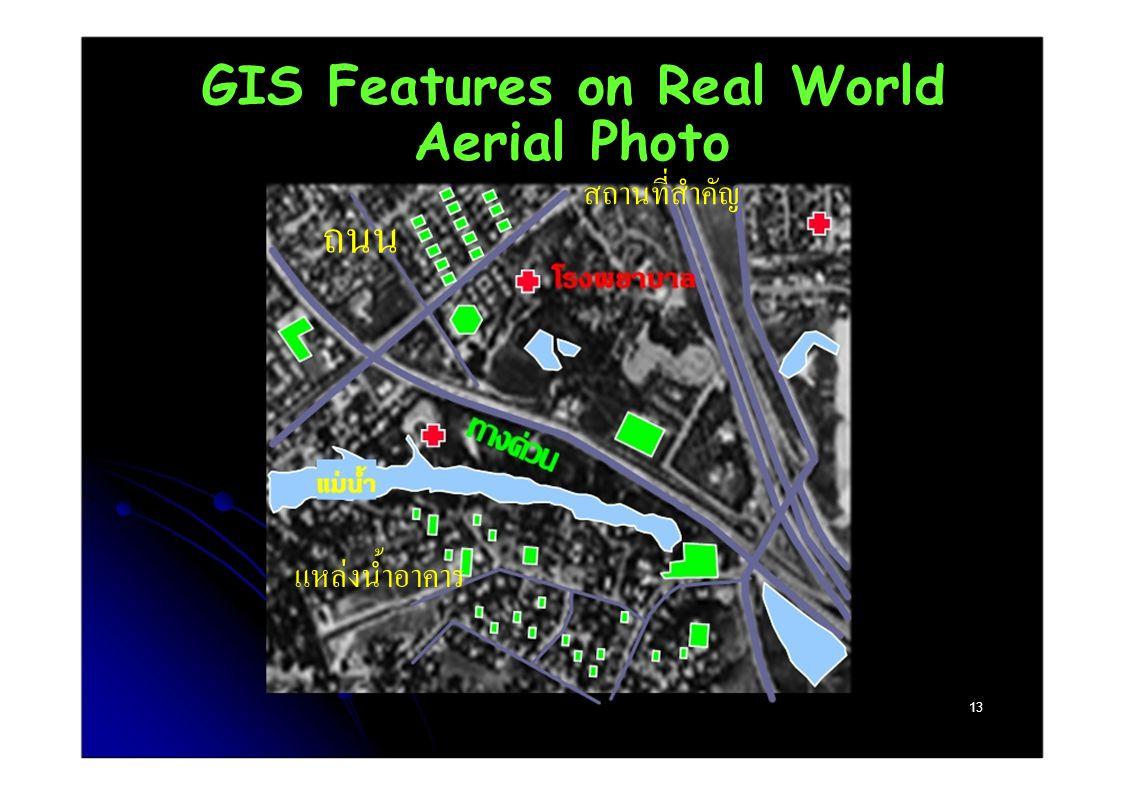 ถนน GIS Features on Real World Aerial Photo สถานที่สำคัญ แหล่งน้ำอาคาร