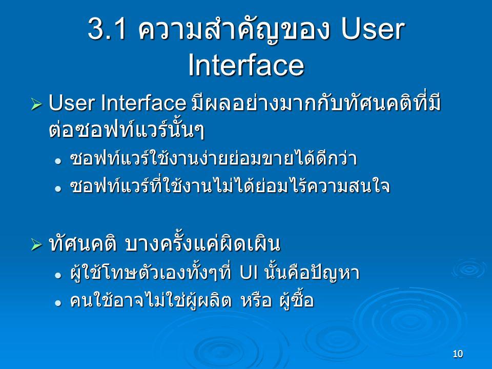 3.1 ความสำคัญของ User Interface
