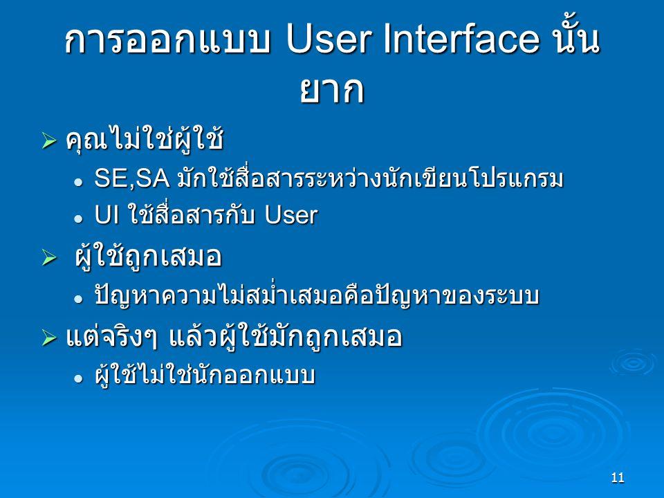 การออกแบบ User Interface นั้นยาก