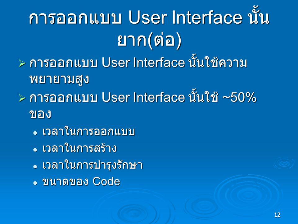 การออกแบบ User Interface นั้นยาก(ต่อ)