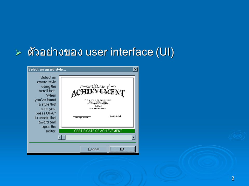 ตัวอย่างของ user interface (UI)